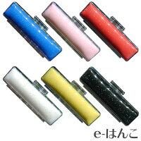 【CaseSet】実印向/彩華15.0mm&印鑑ケース(ラメ・スター)