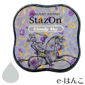 【サプライ】【ツキネコ】万能スタンプパッド ステイズオン・ミディ 《ライトカラー》 クラウディースカイ(Cloudy Sky/SZM-34) 【店頭受取対応商品】【YOUNG zone】【HLS_DU】 長持ち 書画 落款 おなまえ ゴム印 油性