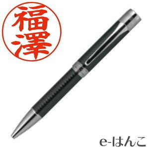 【 シヤチハタ 】ネームペン カーボネックス(オールブラック) 既製品 【 送料無料 】 在庫限り 売切御免