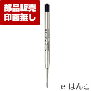 【 サプライ 】【 シヤチハタ 】 ネームペン・パーカー専用 ボールペン替芯 ★