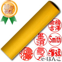 【印鑑】【特】柘植(つげ)実印15.0mm