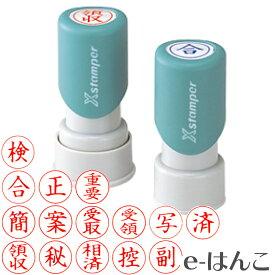 【 シヤチハタ 】X-stamper 角型印・ビジネス用E型(印面16mm丸)(既製品)(赤インク)X-EN /メール便送料無料