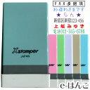 【 シヤチハタ 】X-stamper 氏名印(印面5x29mm)(別製品) X-NG