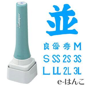 【 シヤチハタ 】X-stamper 丸型印・等級表示印(印面30x30mm)(既製品)