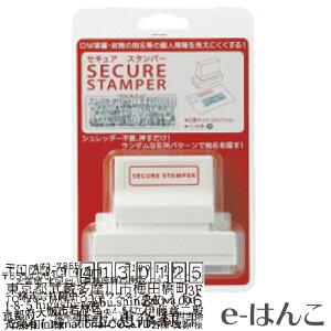 【 シヤチハタ 】X-stamper セキュア スタンパー2471 住所印面タイプ(既製品) XHS-2471-2