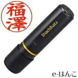 【 シヤチハタ 】X-stamper ブラック8 ( 既製品 ) XL-8 すぐ使える 印鑑 浸透印 はんこ 認印 ハンコ 別注品 携帯タイプ 平沢 進 平沢進