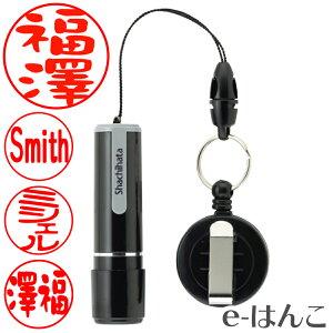 【 シヤチハタ 】X-stamper ネーム9 ( 別注 / 別製品 ) リールコード付 XL-9RK ブラック すぐ使える 印鑑 浸透印 はんこ 認印 ハンコ 別注品 携帯タイプ 平沢 進 平沢進
