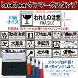 【brother】ブラザーケアマークスタンプ1438【送料無料】★