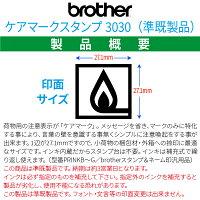 【brother】ブラザーケアマークスタンプ3030【送料無料】★