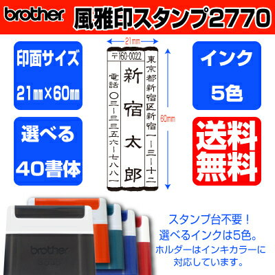 【brother】ブラザー 風雅印スタンプ2770 【YOUNG zone】【HLS_DU】 ▲