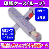 【ケース】【天野製作所】ルーフ10.5mm〜12.0mm用★