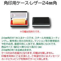 【角印・役職印用ケース】レザー24mm角