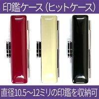 【ケース】ヒットケース10.5mm〜12.0mm用