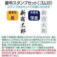 【ゴム印セット】慶弔スタンプセット