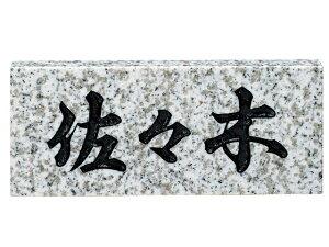 送料無料 【 表札 】No.5 STANDARD スタンダード 天然石 白ミカゲ(黒文字) 【HLS_DU】 戸建 マンション リフォーム DIY D.I.Y. 手作り 浮き彫り 凸文字 凹文字 二世帯 犬 猫 ハワイアン アルファベッ