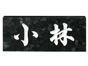 送料無料 【 表札 】No.8 STANDARD スタンダード 天然石 ブラックパール(白文字) 【HLS_DU】 戸建 マンション リフォーム DIY D.I.Y. 手作り 浮き彫り 凸文字 凹文字 二世帯 犬 猫 ハワイアン アルフ