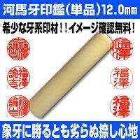 【印鑑】河馬牙(かば)認印・銀行印12.0mm【送料無料】★