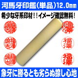 【印鑑】河馬牙(かば)認印・銀行印12.0mm