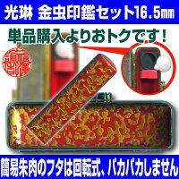【Caseset】光琳赤虫印鑑ケースセット実印16.5mm【送料無料】★