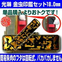 【Caseset】光琳金虫印鑑ケースセット実印18.0mm【送料無料】★