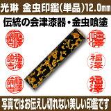 【印鑑】光琳金虫認印・銀行印12.0mm【送料無料】★