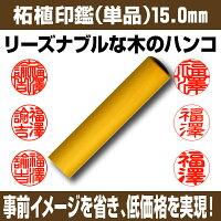 【印鑑】【特】柘植(つげ)15.0mm