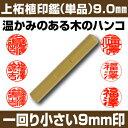 【印鑑】上柘植(つげ) 9.0mm(丸型) 【YOUNG zone】【HLS_DU】 ▲