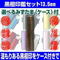 【CaseSet】黒檀13.5mm&印鑑ケース(みずたま)