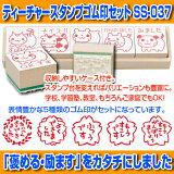 【サンビー】【ゴム印】ティーチャースタンプ・ゴム印(30mm角)SS-037