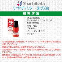 【サプライ】【シャチハタ】シヤチハタ朱の油20ml(OG-20)★