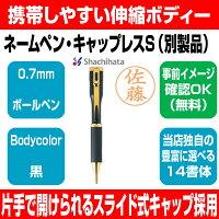 【シャチハタ】ネームペン・キャップレスS・カラータイプ(黒)別製品【送料無料】★