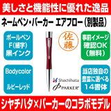 【シャチハタ】ネームペン・パーカーエアフロー(ルビーレッド)別製品