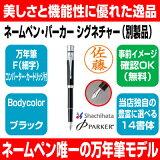 【シャチハタ】ネームペン・パーカーシグネチャー万年筆別製品