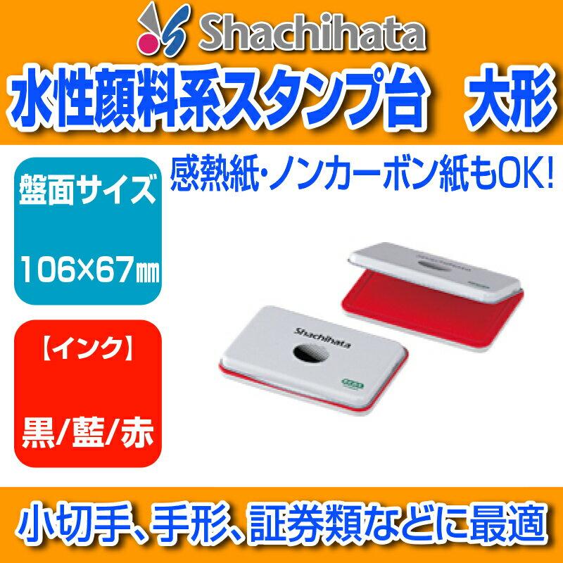 【サプライ】【シヤチハタ】水性顔料系スタンプ台(普通紙・和紙用) 大形★