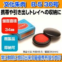 【朱肉】文化朱肉30号(B-5)