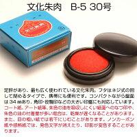 【サプライ】【朱肉】文化朱肉30号(B-5)【after20130308】★