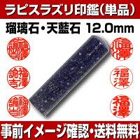 【印鑑】ラピスラズリ(瑠璃)12.0mm【smtb-f】