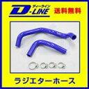D-LINE シリコンラジエーターホース アルトワークス HA21S用