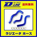 D-LINE シリコン ラジエーターホース RX-8 (SE3P)用