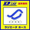 D-LINE シリコンラジエーターホース レガシィ BE5/BH5前期(A〜C型) 〜H13.05 ターボ車用