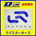 D-LINE シリコンラジエーターホース ロードスター NA8C用