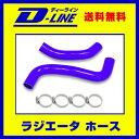 D-LINE シリコンラジエーターホース レガシィ BL5 BP5 A型〜E型 ターボ用