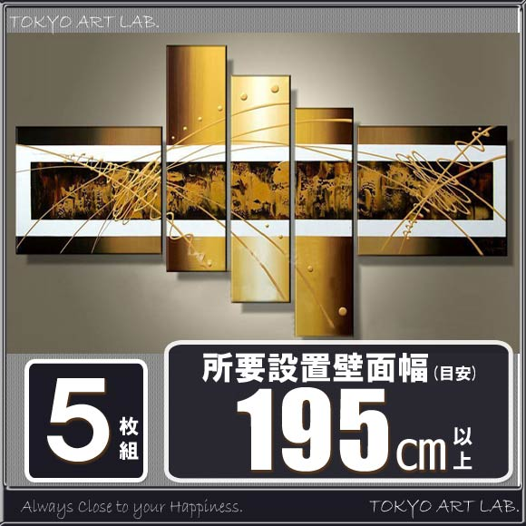 【絵画】抽象画 人気のゴールドライン5枚組横幅の広い壁に最適です。繊細な折り重なるラインが高級感を演出ホテルや飲食店に飾るインテリア店舗 法人向け 業務用 ディスプレイ