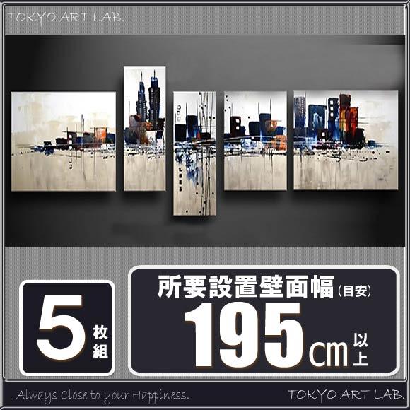 【絵画】抽象画【油彩画】5枚組「蜃気楼 -mirage-」横幅の広い壁に最適です。ロビー リビングなどホテルや飲食店に飾る絵画 店舗 法人向け 業務用ディスプレイ黒 白黒 モノトーン 絵画