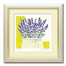 【お買物マラソン】ラベンダーの香り絵画 版画 玄関 リビング 額入り 花の絵 プレゼント お祝い 床の間 和室 洋間 壁 アート インテリア