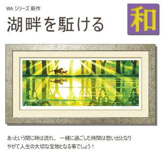 日本口味新作品畫冊專輯列印日本日本馬森林湖景觀畫版畫繪畫藝術風格裝飾喬遷退休慶祝金婚銀婚禮慶典方位祝我風水綠色黃色綠色繪畫