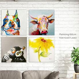 【お買物マラソン】【カラフルポップな手描きアート!!】絵画 おしゃれ かわいい 壁掛け インテリア 絵 牛 犬の絵 ブルドッグ サル 黄色いひまわり 油絵