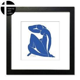 壁掛けアート 女性 Art Collection アンリ・マティス(Henri Matisse) Nu bleuII Blue Nude2 おしゃれ 絵 額入り