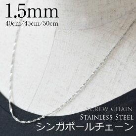 ステンレスネックレスチェーン/サージカルステンレス製1.5mmスクリューチェーン(シンガポールチェーン) SUS316L 40cm/45cm/50cm/55cm/60cm
