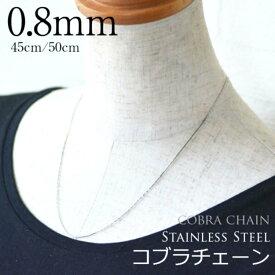 ステンレスネックレスチェーン/サージカルステンレス製 0.8mm コブラチェーン 45cm/50cm